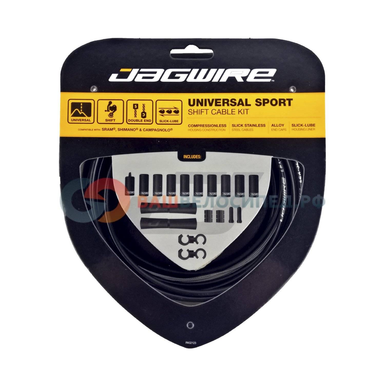 Тросы с оболочками JAGWIRE Universal Sport Shift для переключателей, комплект, чёрный, UCK202