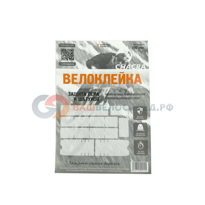 """Комплект защитных наклеек """"Велоклейка"""" защита пера и шатунов 150мкм, фото 1"""