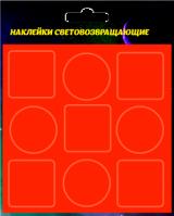 Светоотражающие наклейки без рисунка 9шт, диаметр 3см, красные, BS 6