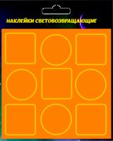 Светоотражающие наклейки без рисунка 9шт, диаметр 3см, золотые, BS 5