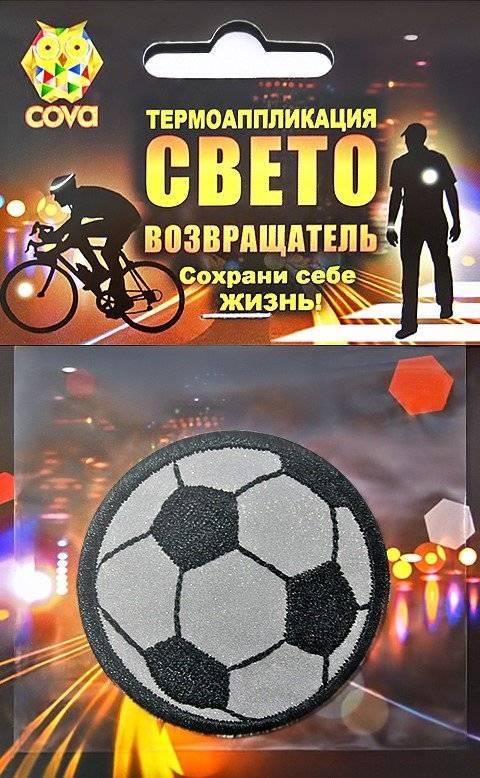 Термошеврон световозвращающий COVA™ Футбольный мяч, размер Ø 55мм